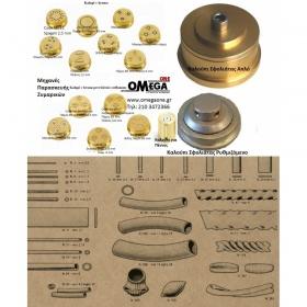 Καλούπια - Μήτρες Μηχανής Ζυμαρικών model TR 70