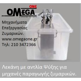 Λεκάνη για Μηχανές Ζυμαρικών με Αντλία Ψύξης