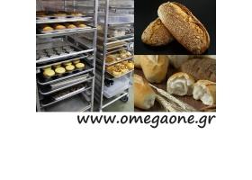 Τρόλεϊ Μεταφοράς Δίσκων Αρτοποιείας και Ζαχαροπλαστικής