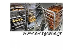 Τρόλεϊ Μεταφοράς Αρτοποιείας και Γαστρονομίας