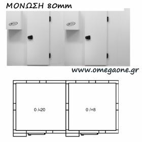Συντήρηση και Κατάψυξη Διπλά Λυόμενα Πάνελ με Πάτωμα και Εσωτερικό Χώρισμα ΜΟΝΩΣΗ 80mm