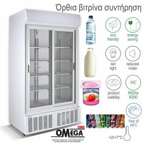 Διπλό Ψυγείο Βιτρίνα Αναψυκτικών 1010 lt