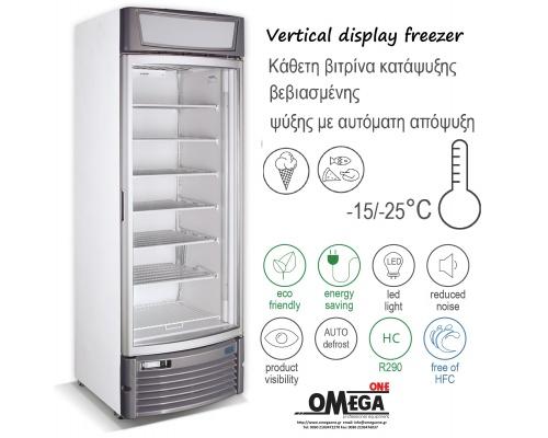 Ψυγείο Βιτρίνα Κατάψυξη -Ψυχόμενες Σχάρες Κουρμπαριστή Βάση