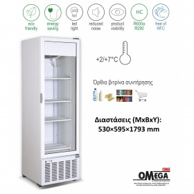 Ψυγείο Βιτρίνα Αναψυκτικών 314 lt