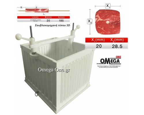 ΣΟΥΒΛΑΚΟΜΗΧΑΝΗ Πολυαιθυλενίου έως 120 gr 70 τεμάχια ΠΛΑΚΕ (κοπή κρέατος)