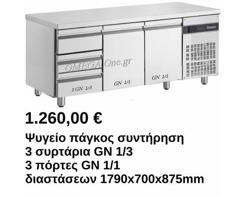Ψυγεία Πάγκοι Συντήρηση με Συρτάρια και Πόρτες Μήκος 1790 mm