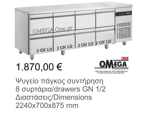 Ψυγεία Πάγκοι Συντήρηση με Συρτάρια και Πόρτες Μήκος 2240 mm