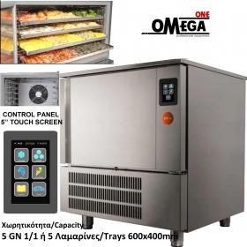 Ψυγείο BLAST CHILLERS-SHOCK FREEZERS Ταχείας Κατάψυξης 5 Λαμαρινών 600×400mm ή 5 x GN 1/1 Control Αφής Touch