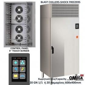 Ψυγείο Κατάψυξη SHOCK FREEZERS-BLAST CHILLERS 20 Λαμαρινών 600×400mm ή 20 x GN 1/1 Control Αφής Touch