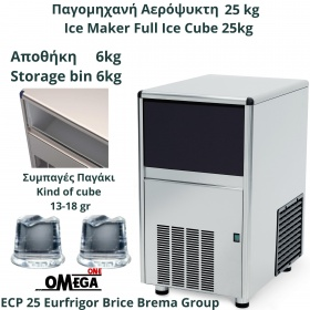Παγομηχανή Επαγγελματική Ψεκασμού Αερόψυκτη 25kg με Αποθήκη 6kg